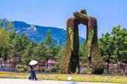 青岛世界园艺博览园(世园会)