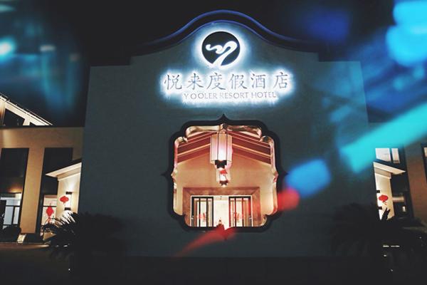 舟山悦来度假酒店