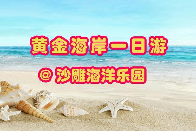 黄金海岸 沙雕海洋乐园1日游(真纯玩无购物)
