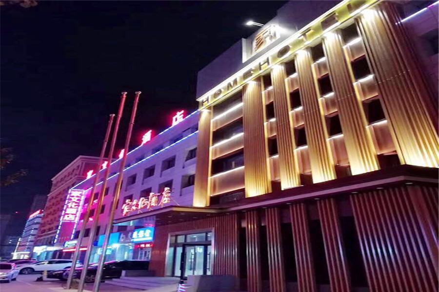 沈阳家文化酒店