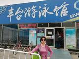 丰台体育中心游泳馆