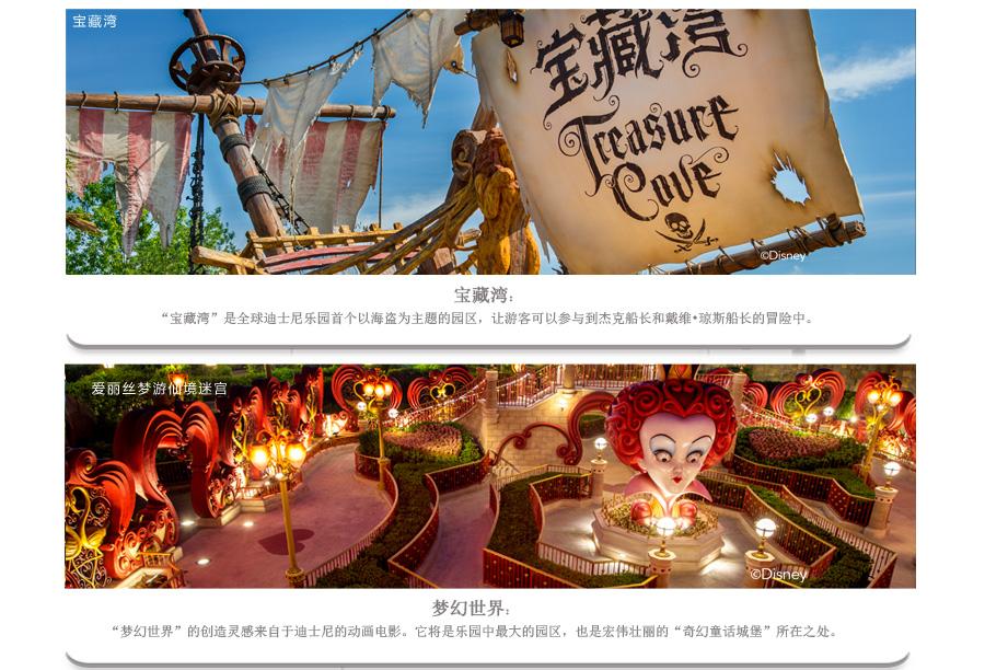 上海迪士尼乐园上海迪士尼乐园