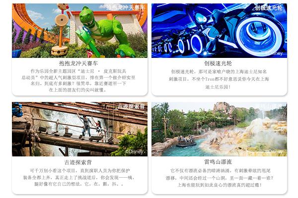 上海迪士尼乐园刺激项目大盘点上篇