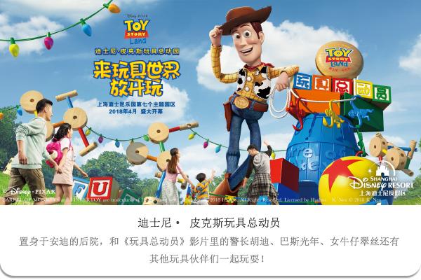 上海迪士尼乐园迪士尼皮克斯玩具总动员第七大新主题园区