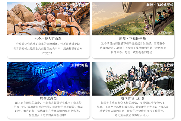 上海迪士尼乐园刺激项目大盘点下篇