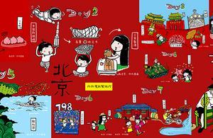 【我是达人】北京十天亲子游,假期旺季玩出小清新|手绘游记