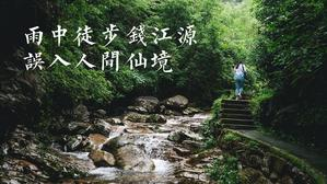 【我是达人】雨中徒步钱江源误入人间仙境
