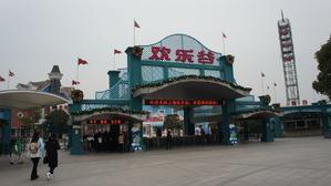 上海欢乐谷欢乐之旅