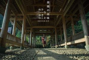 【我是达人】攀江浙第一高峰、逛诗意古堰画乡,寻觅丽水的最美山水