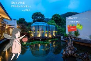 【我是达人】#到浙里做美梦#小七手绘行旅:探秘水墨蓉庄,隐匿在杭州超山的世外桃源