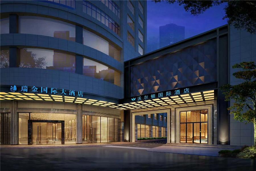 瑞金沃尔顿国际酒店