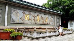 【我是达人】具有浓郁的历史文化气韵和江南水乡景的古华园