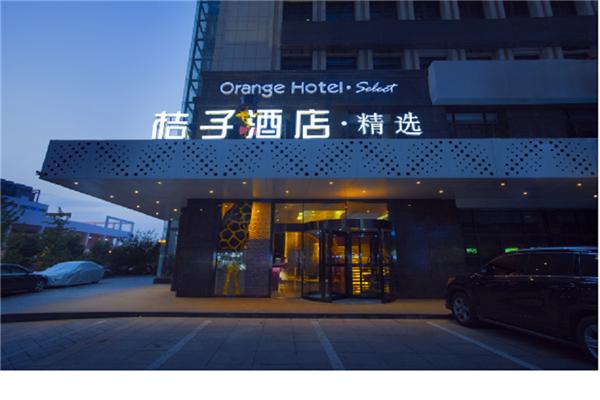 桔子酒店·精选(马鞍山高铁东站店)