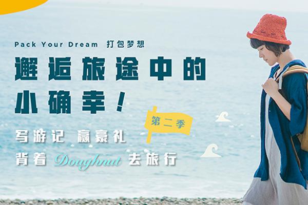 【游记征文】打包梦想,邂逅旅途中的小确幸!|写游记,赢豪礼!背着Doughnut去旅行