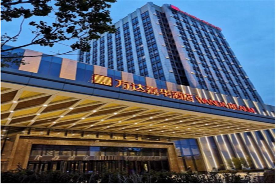 齐齐哈尔万达嘉华酒店