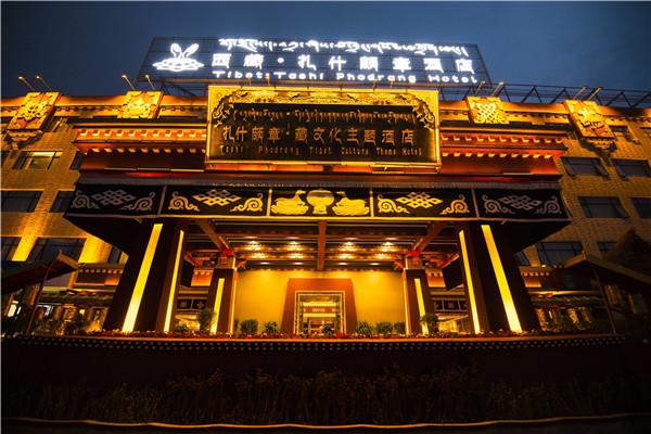 西藏扎什颇章酒店