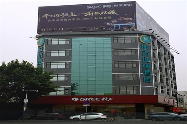 城市便捷酒店(佛山大沥广佛智城店)