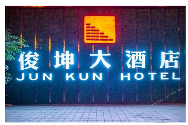 兴义俊坤大酒店