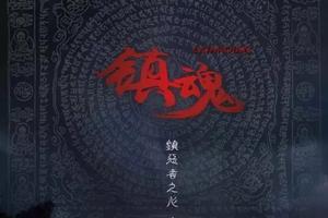 镇魂!上海影视城打卡