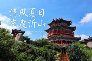 分享有态度的亲子旅行.清风夏日.就选沂山!