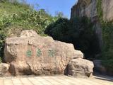 白象湾生态园