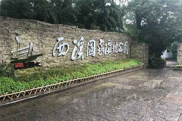 杭州西溪湿地高庄旅游攻略