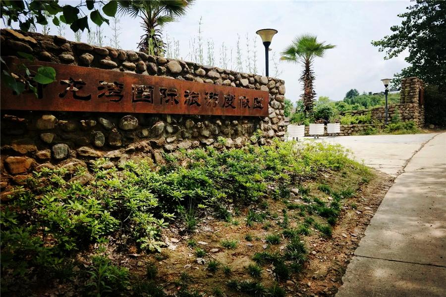 资溪御龙湾国际旅游度假景区酒店