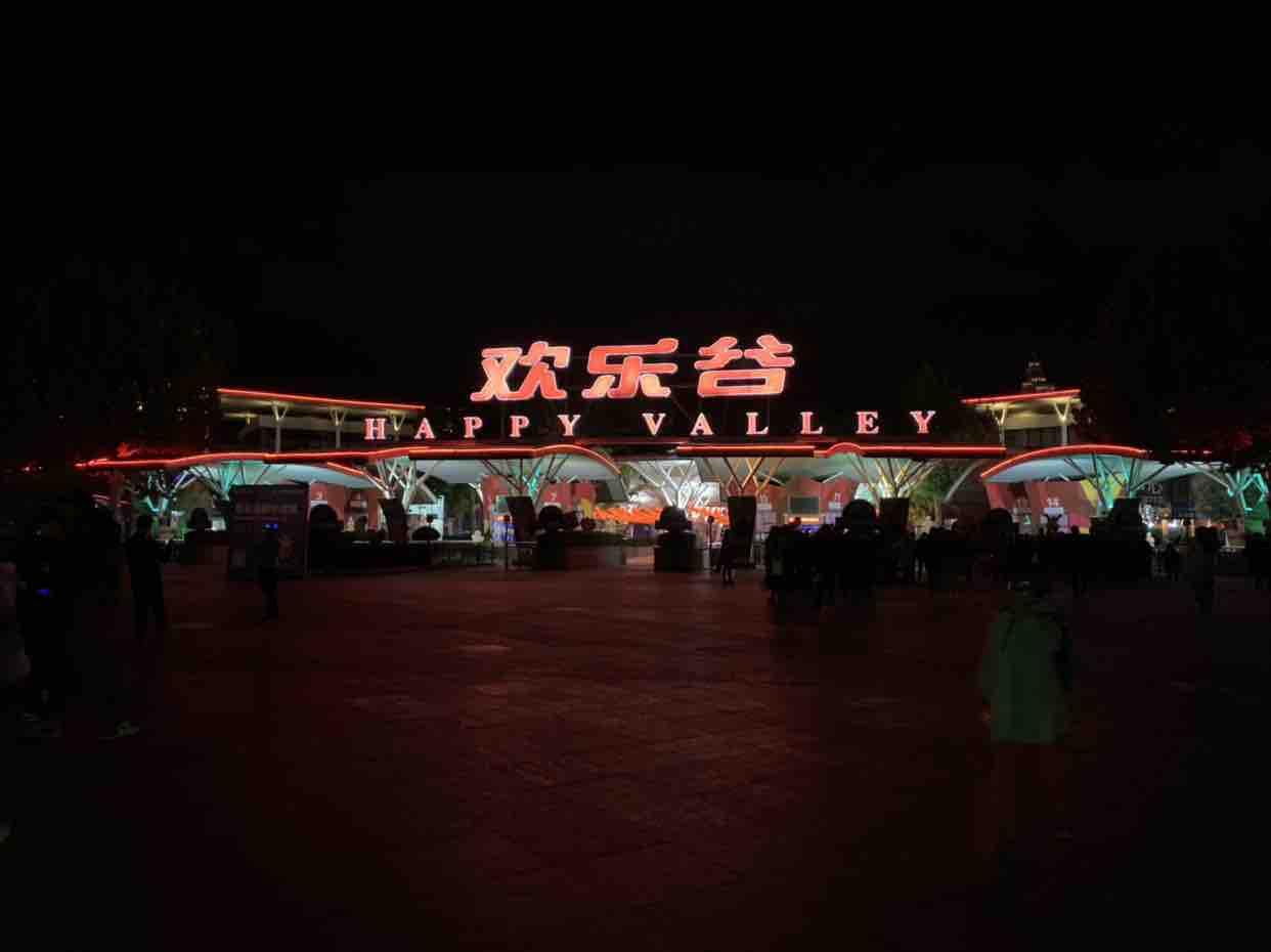 北京欢乐谷高清