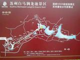 白马涧龙池景区