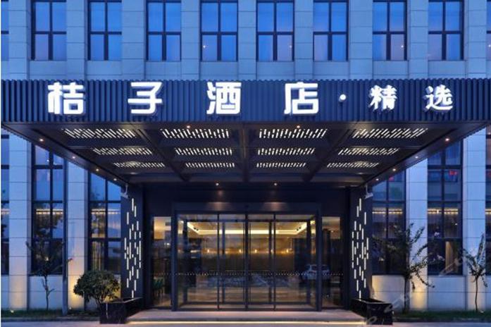 桔子酒店·精选(上海浦东机场店)