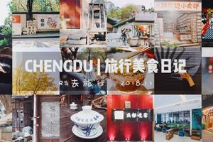 CHENGDU|旅行美食日记,记录眼中的这座城