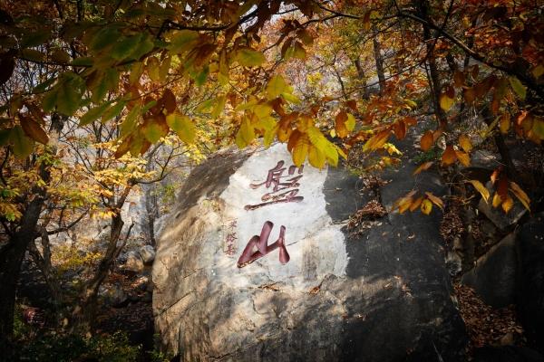【旅行中的摄影师】三登盘山,问顶挂月。