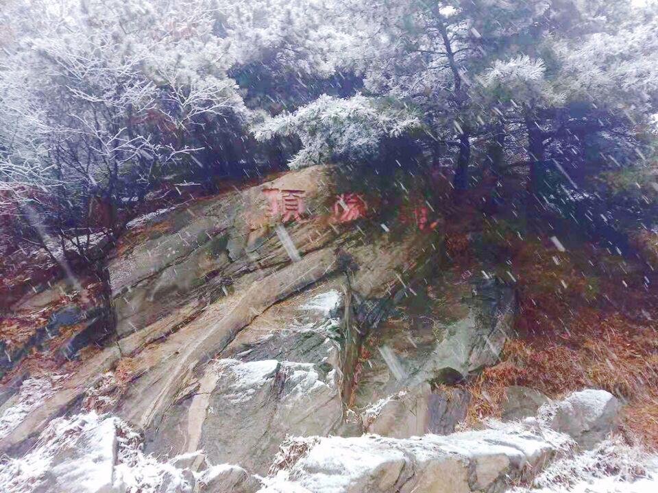 【旅行中的摄影师】初冬,瑞雪降蒙山