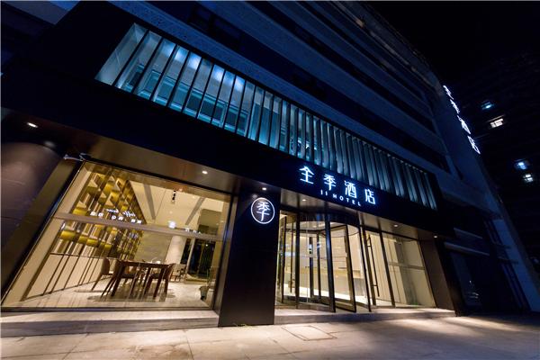 全季酒店(舟山东港店)