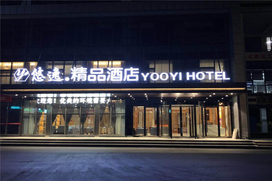 溧阳市悠逸精品酒店