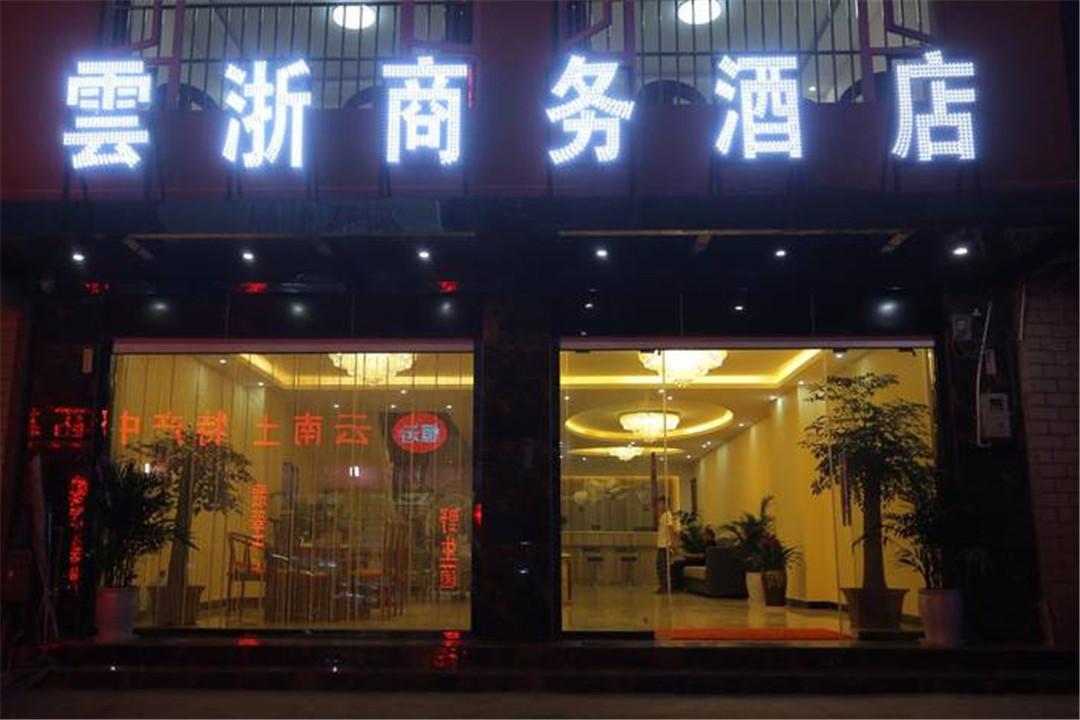 昆明云浙商务酒店
