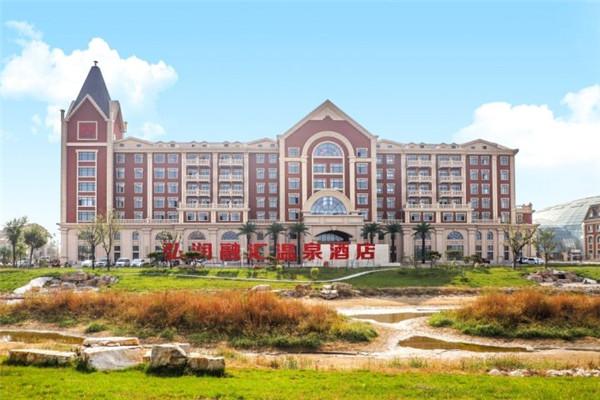 潍坊弘润融汇温泉酒店