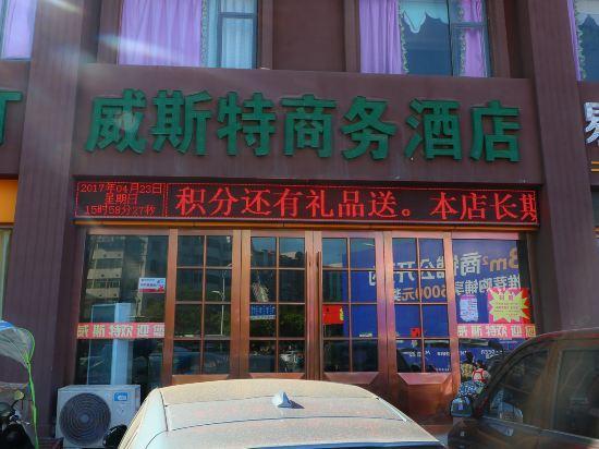 阜阳威斯特商务酒店