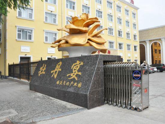 牡丹江牡丹宴商务酒店