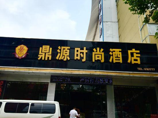 平顶山鼎源时尚酒店