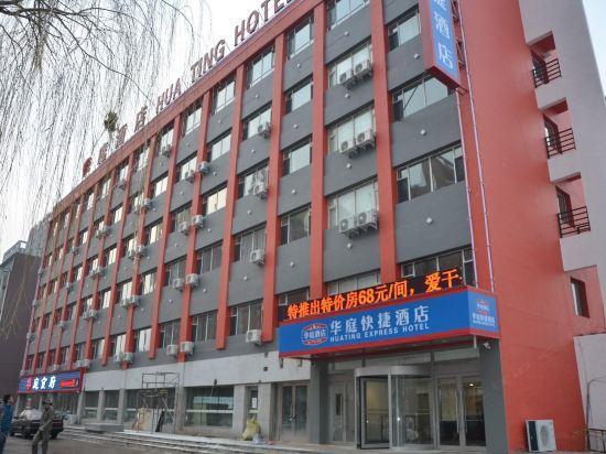 遼源華庭酒店
