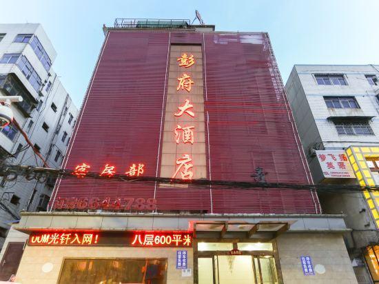 淮南彭府大酒店