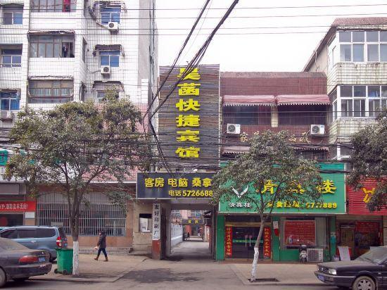 淮南昊菡快捷宾馆