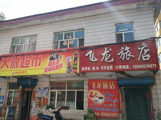 七台河飞龙旅店