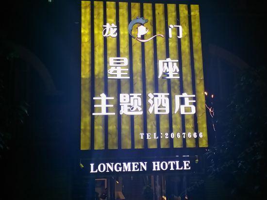 内江龙门星座主题酒店