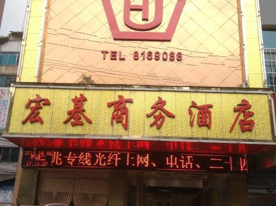 六盘水宏基商务酒店