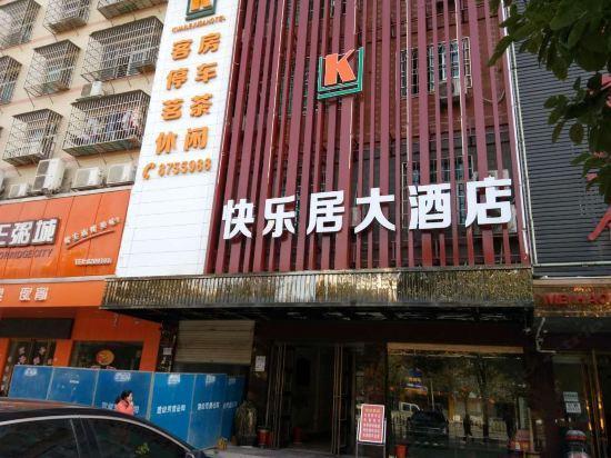 岳阳快乐居时尚酒店