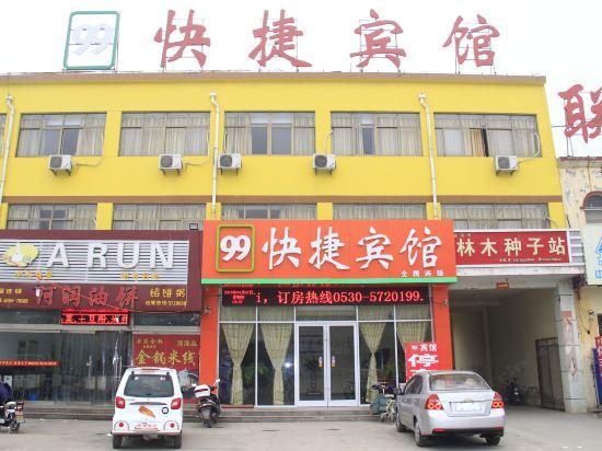 菏澤99快捷賓館