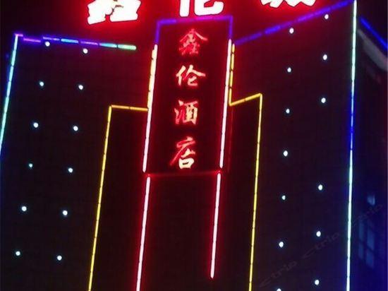 岳阳鑫伦酒店