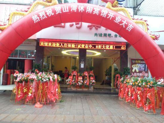 萍乡山河休闲宾馆
